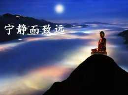 月應有圓缺日不懼升落被所崇拜的崇拜被所懷疑的懷疑