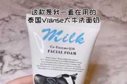 過度洗臉會有什麼後果?快試試這款溫和不刺激的泰國牛奶洗面奶