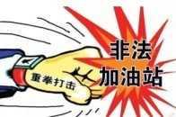 【成品油重案】非法經營案4起,抓獲8人,涉案金額200餘萬......