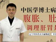 一生氣就胃痛,為什麼會與肝有關係呢?肝氣犯胃到底是什麼意思呢?