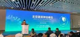 北京蔬菜種業峰會在北京園博園舉行