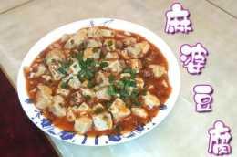 """川菜標杆""""麻婆豆腐""""正宗做法,廚師長親授,包含詳細步驟和訣竅"""